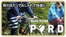 PORD RAIN WEAR レインウェア ポンチョ