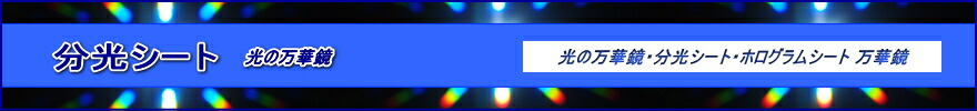 分光シート 光の万華鏡