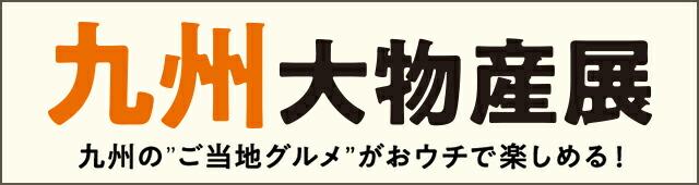 WEB物産展 九州大物産展
