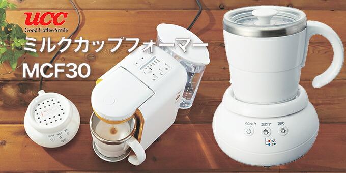 UCCミルクカップフォーマーMCF30