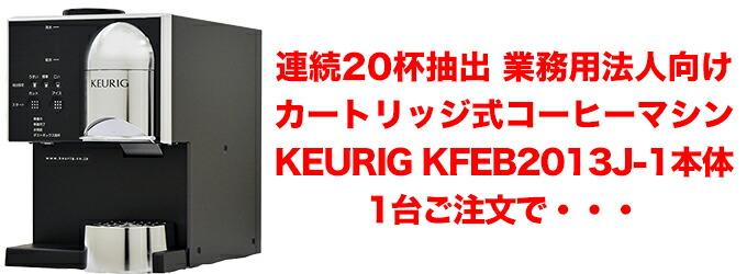 カートリッジ式コーヒーメーカー KEURIG KFEB2013J1