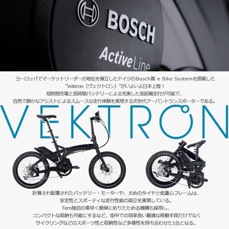 Vektron-S10,ヴェクトロン  Teanターン,電動アシスト,スポーツバイク,折りたたみ,フォールディングバイク,