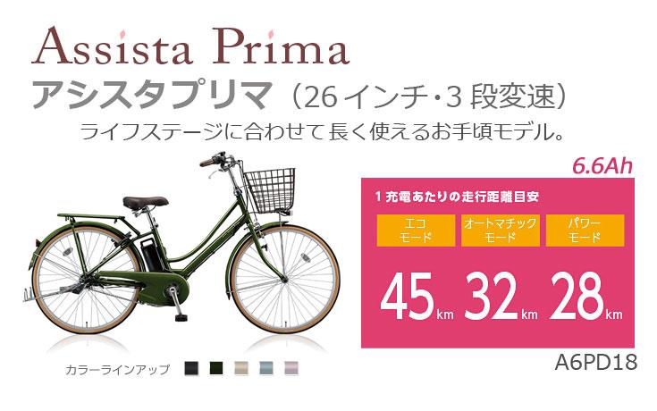 A6PD18 a6pd18 アシスタプリマ アシスタ プリマ 26インチ