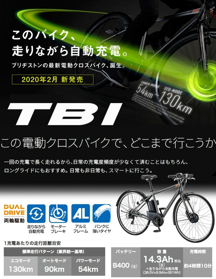 TB1e ティービーワン イー 電動クロスバイク 電動クロス 長く走れる 走りながら自動充電 TB7B40 450mm