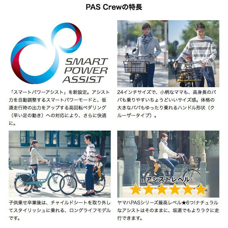 パスクルー PA24C pa24c 24inchi クルー パパにもママにも使いやすいデザイン