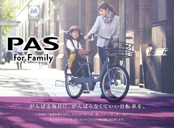PAS YAMAHA 電動子供乗せ自転車 pa20b pa20k pa24cw