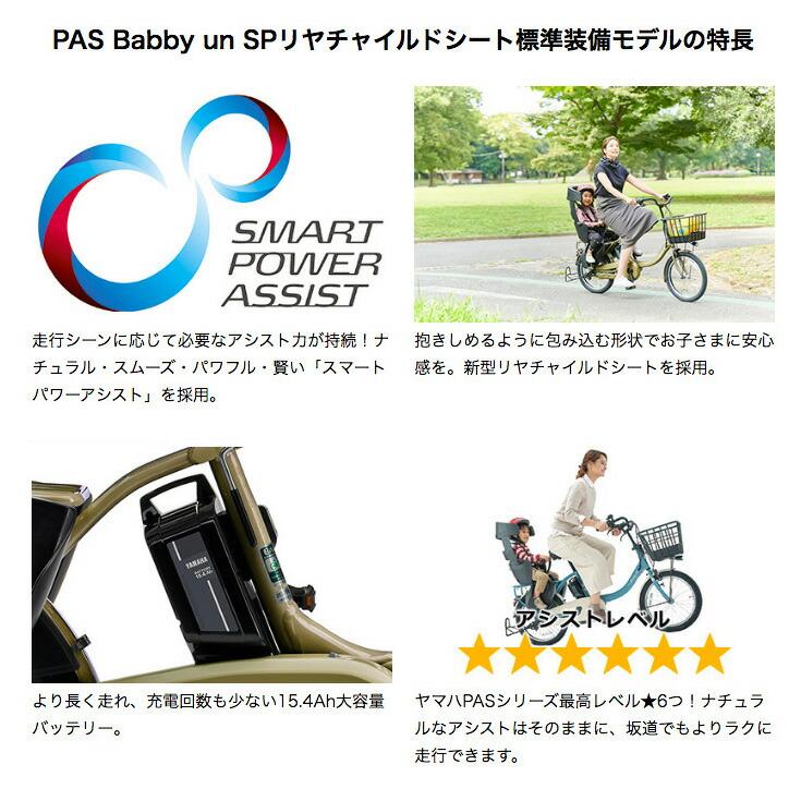 バビーアンSP babby un SP ヤマハ パスバビー バビー SP 15.4Ah 大容量モデル 2021