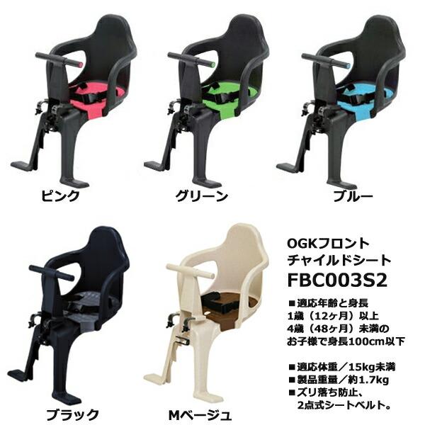前子供乗せシートセット,FBC 003S2,fbc 003s2セット