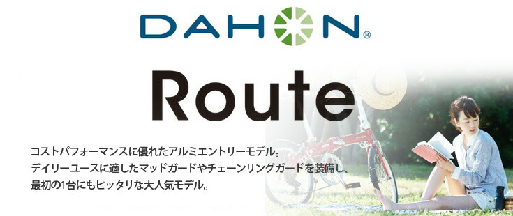 Route-2017