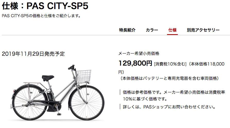 pa27csp5 PACSP5 pas city-sp5 SP5 シティ エスピーファイブ 2020 通勤通学に
