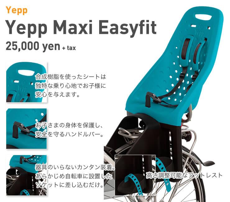 イエップ マキシ イージーフィット 後ろ子供乗せ リアチャイルドシート Yepp Maxi Easyfit