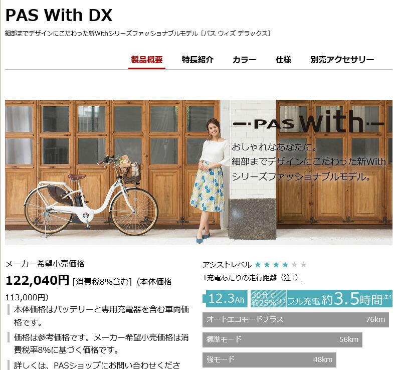 pa26wdx PA26WDX pas with dx pas With Dx ウィズ デラックス