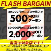 最大2000円引きクーポン