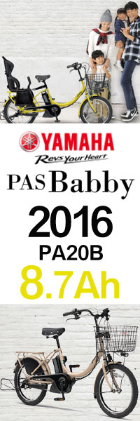 PASバビー2016単品