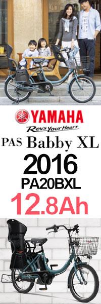PASバビーXL2016