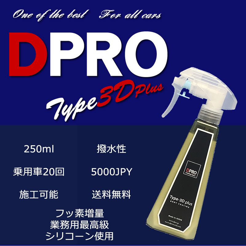 Type3DPlus