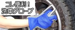 洗車グローブ5本