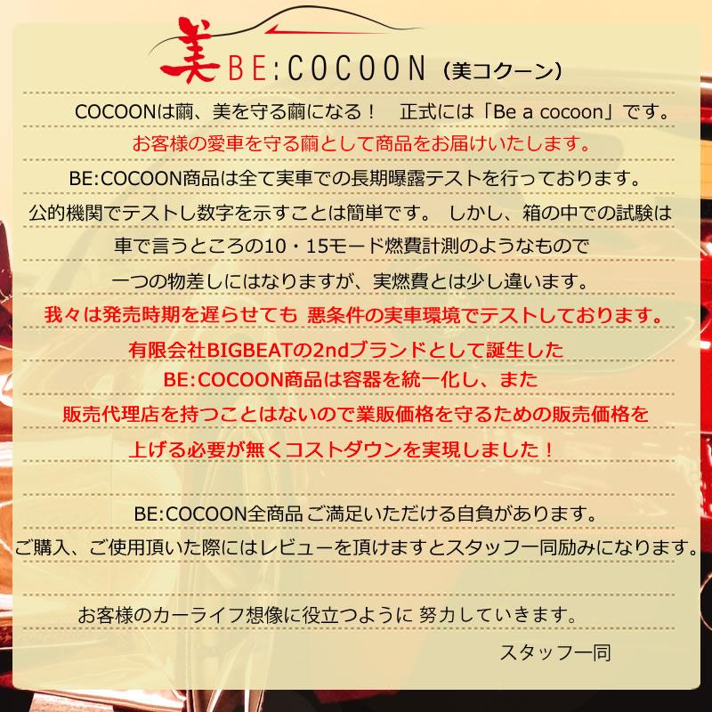 塗装保護 美cocoon