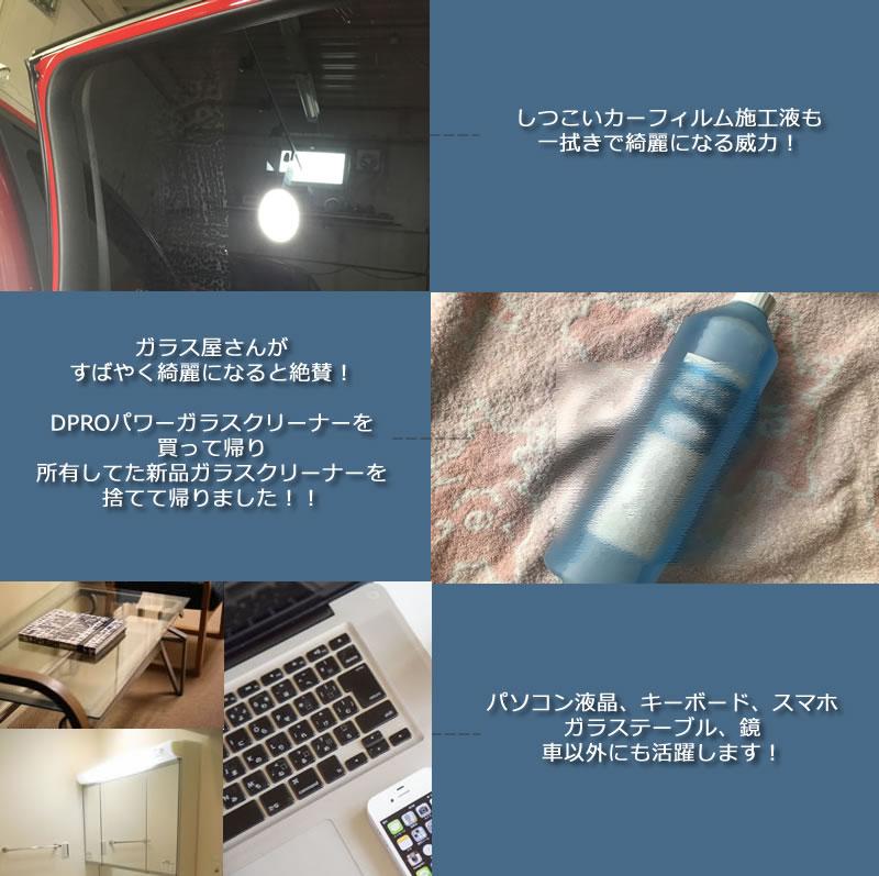 DPROパワーガラスクリーナー