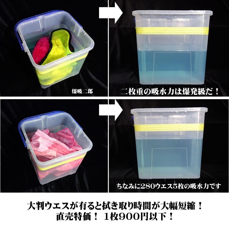 マイクロファイバークロス 吸水力テスト