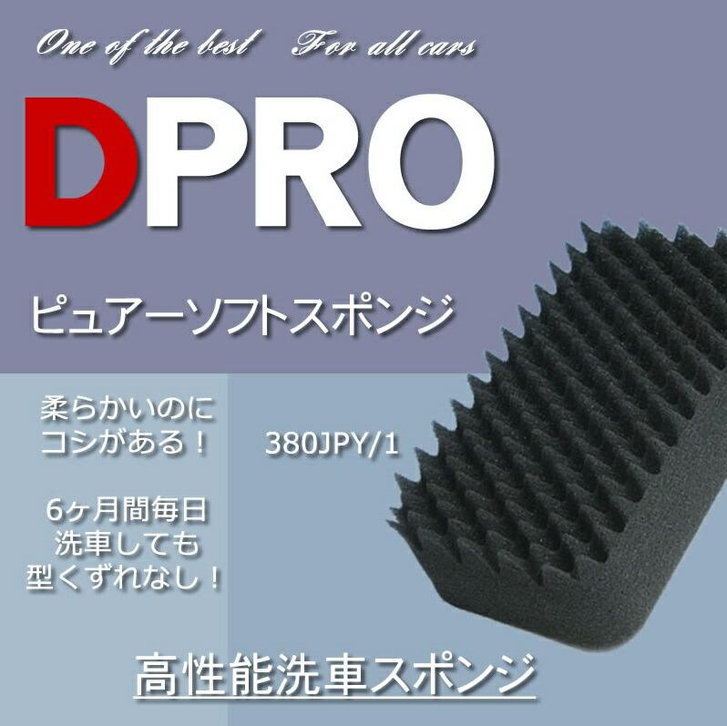 DPRO 洗車スポンジ