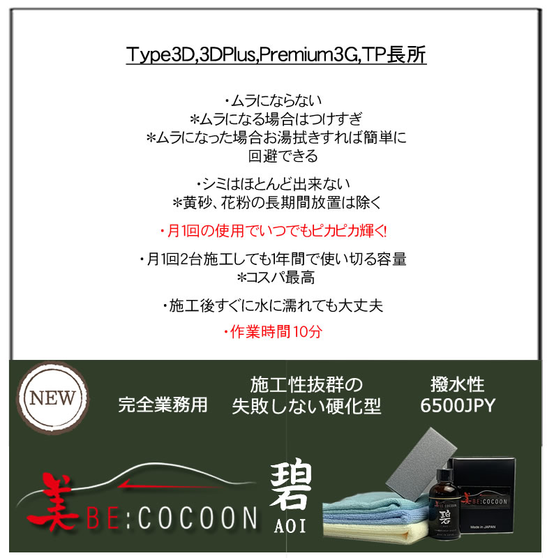 TypeCH発売