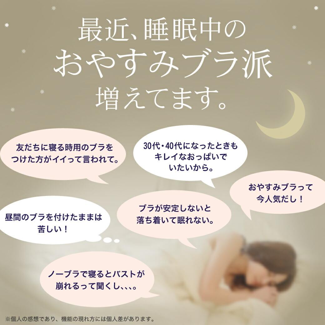 睡眠 ナイトブラ 育乳