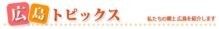 広島トピックス