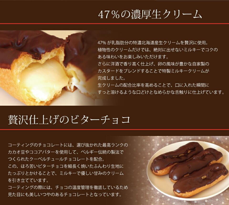 乳脂肪分47%の濃厚生クリーム・贅沢仕上げのビターチョコ