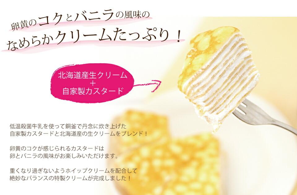 卵黄のコクとバニラの風味のなめらかクリーム