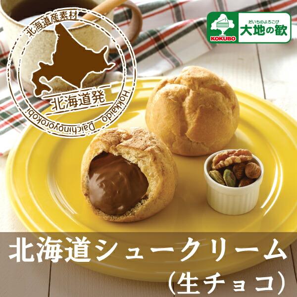 北海道シュークリーム(生チョコ)