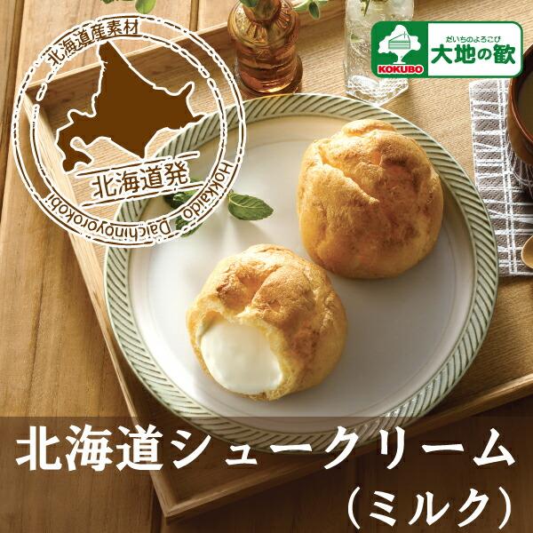 北海道シュークリーム(ミルク)