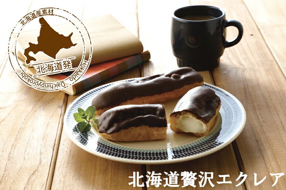 北海道贅沢エクレア(個包装)