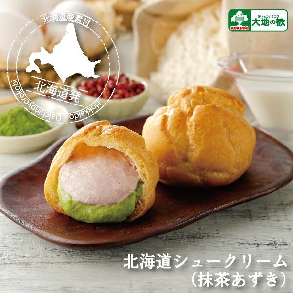 北海道シュークリーム(抹茶あずき)