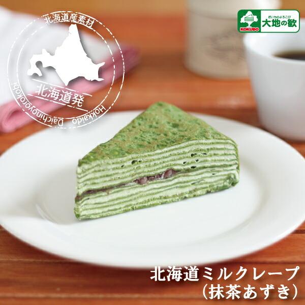 北海道ミルクレープ(抹茶あずき)
