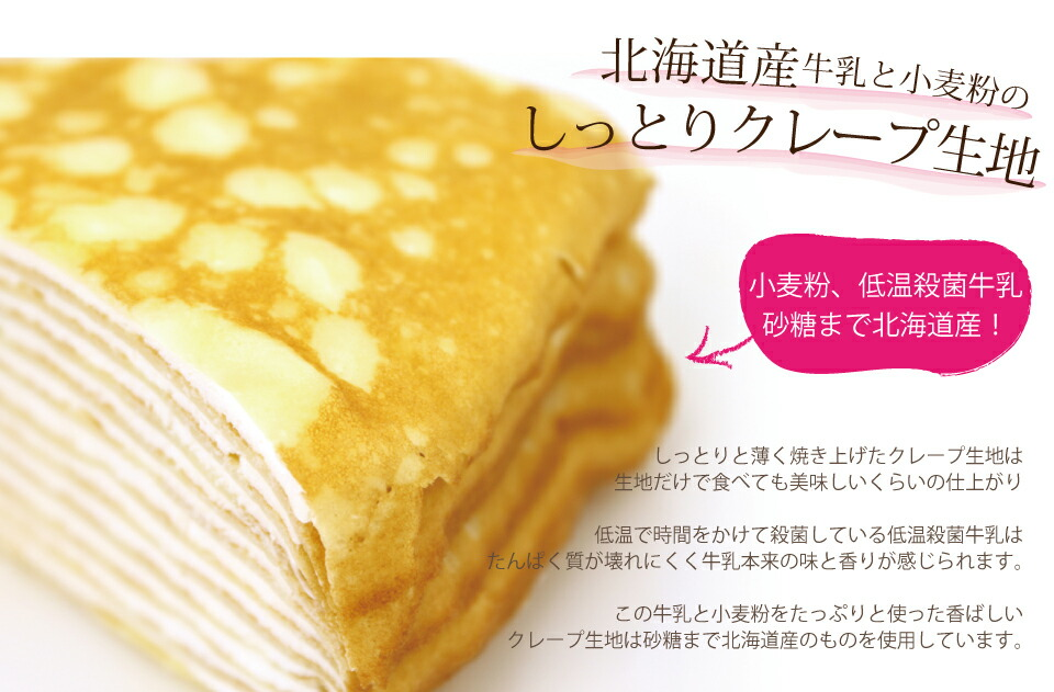 北海道産牛乳と小麦粉のしっとりクレープ生地