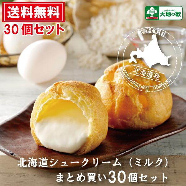 凍ったままでシューアイス溶かしてシュークリーム(北海道ミルク)30個セット