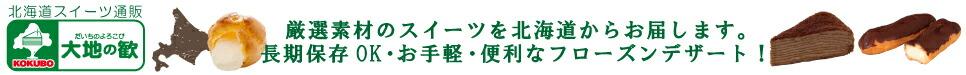 大地の歓(北海道スイーツ)TOP