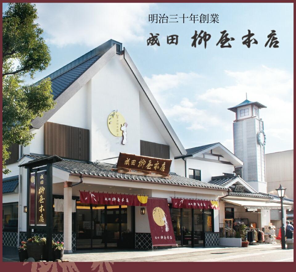 成田柳屋本店