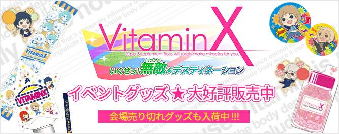 VitaminXいくぜっ!無敵(ミラクル)★デスティネーションイベント後グッズ