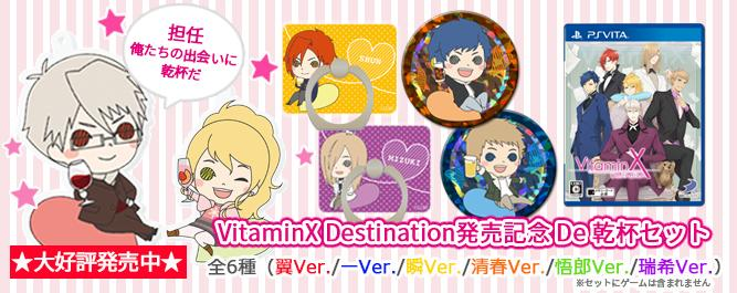 VitaminX Destination_after