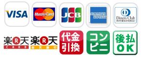 クレジットカード、代金引換、コンビニ払い(後払い)