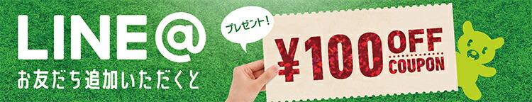 LINE100円オフ