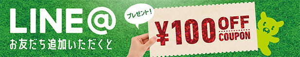 LINE150円オフ