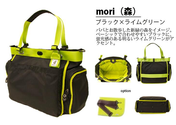 "mori(森)ブラック×ライムグリーン パパとお散歩した新緑の""森""をイメージ。ベーシックで合わせやすいブラックに、蛍光感のある明るいライムグリーンがアクセント。"