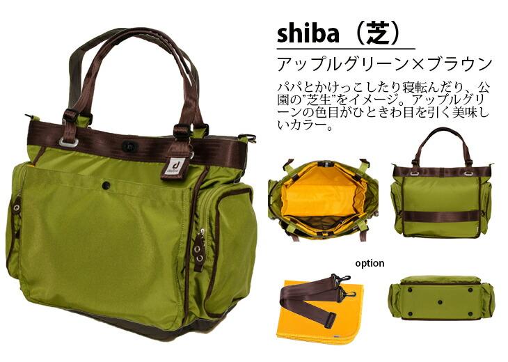 """shiba(芝)アップルグリーン×ブラウン パパかけっこしたり寝転んだりした公園の""""芝生""""をイメージ。アップルグリーンの色がひと際目を引く美味しいカラー。"""