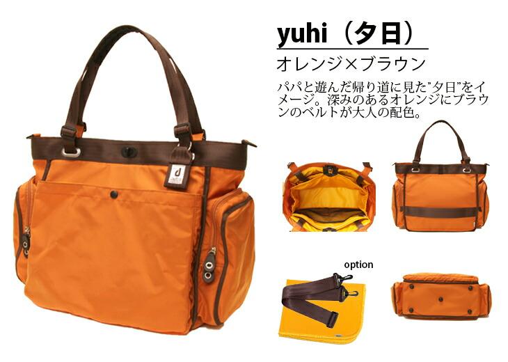 """yuhi(夕日)オレンジ×ブラウン 1番人気!パパと遊んだ帰り道に見た""""夕日""""をイメージ。 深みのあるオレンジにブラウンのベルトが大人の配色。"""