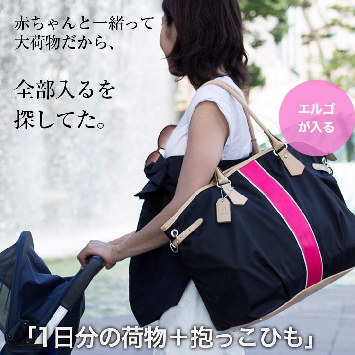赤ちゃんと一緒って大荷物だから、全部入るバッグを探してた。