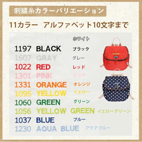 歌刺繍糸カラー