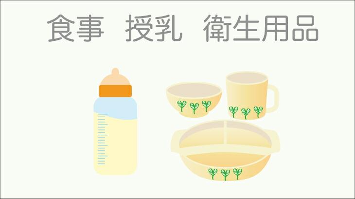 食事/授乳/衛生用品